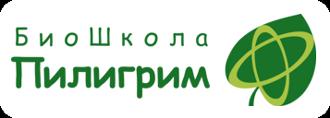 БиоШкола Пилигрим